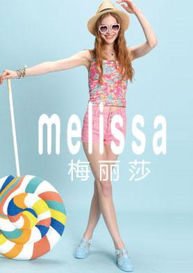 梅丽莎――展现热情时尚、都会休闲的气息,以及精致的异国情调与独特的日本巴西风情。 招商热线:010-65812277