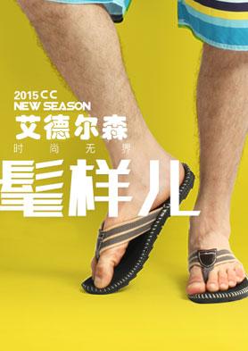 艾德尔森――享受前进每一步!(Enjoy every step forward!) 招商热线:86-0592-5692113