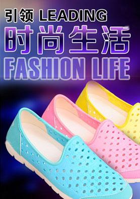 人城花园鞋――开拓市场,把握市场脉搏,加速产品创新速度,以其独特魅力占领世界。 招商热线:0768-2802111