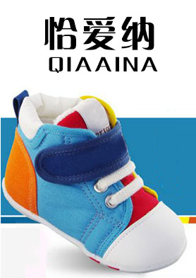 恰爱纳――精心呵护每一位终端零售商乃至每一对鞋和每一双小脚 招商热线:0512-52201816