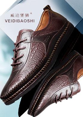 威迪堡狮 引领时尚品味 享受休闲生活 招商热线:0571-85057297