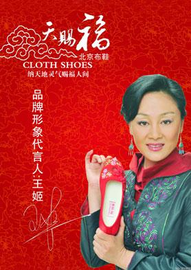 天�n福老北京布鞋―――��I�o�_鞋 招商�峋�:400-0806-809