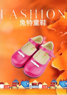 兔特童鞋致力于为宝宝创造最舒适的鞋子~ 招商热线:86 0512 68797069