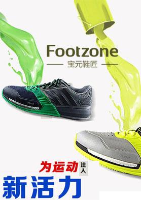 宝元鞋匠――一起走过人生的精彩 招商热线:400-8822-200