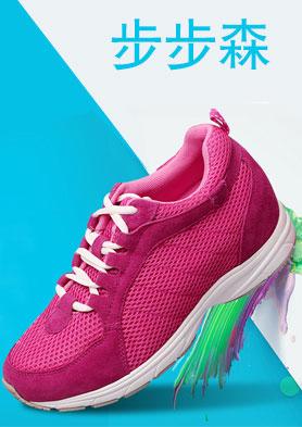 步步森运动鞋开发设计最流行时尚最具创意鞋样款式 招商热线:0086-595-88151550