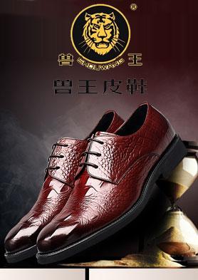 """""""�F王""""穿�F王皮鞋,走""""王者之路"""" 招商�峋�:0577-67989888"""