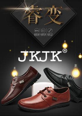 jkjk专注真皮皮鞋 缔造轻奢鞋履 招商热线:86-0577-88770252