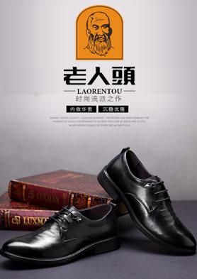 老人头——秉承意大利手工精湛工艺、打造中国奢华男鞋品牌