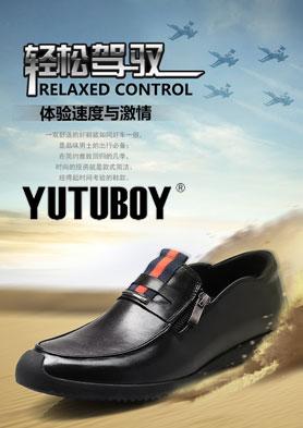 YUTUBOY源于美国花花公子旗下品牌 招商热线:0577-67398122
