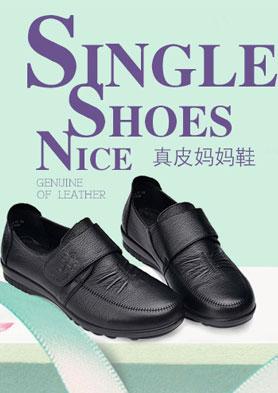 乐雅琦专注女鞋21年 专业品质值得信赖 招商热线:400-0308878