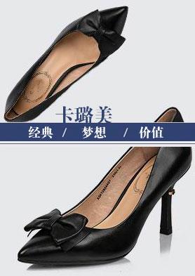 卡璐美女鞋 经典、梦想、价值 招商热线:0371-60995862