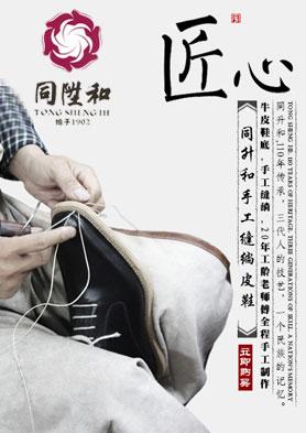 同升和老北京布鞋,面向全国火热招商中 招商热线:010-65220433