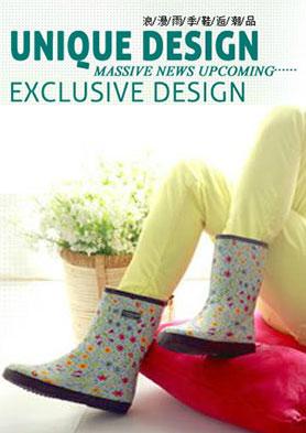 飞龙雨鞋――独家原创设计 招商热线:0516- 86280867