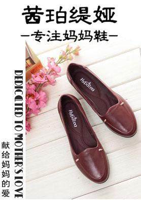 茜珀缇娅――专注真皮舒适妈妈鞋 招商热线:0577-65602218
