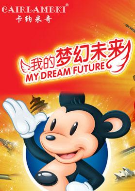 卡纳米奇伴随中国广大儿童朋友进步每一天。 招商热线:13905956730