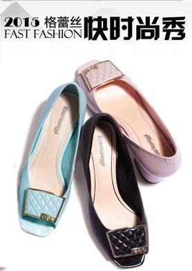 美丽从脚开始―新格蕾丝精品女鞋! 招商热线:400-888-6761