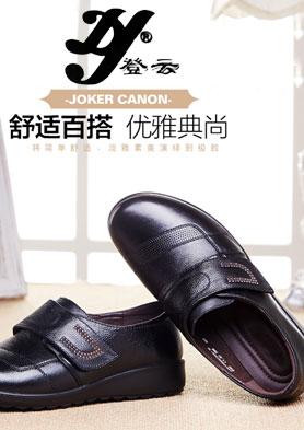 登云皮鞋全国招商! 招商热线:86-21-63017723