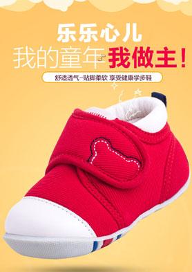 乐乐心儿婴儿鞋诚邀您的加盟! 招商热线:020-81708096