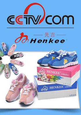 Henkee(先吉)时尚运动休闲鞋,年轻一代的选择! 招商热线:020-8422 9029