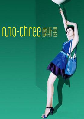 """""""摩斯雷""""时尚女鞋,每一款都让人怦然心动! 招商热线:0757-86398188"""