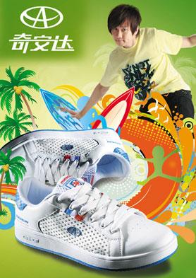 奇安达:中国滑板潮流品牌! 招商热线:0595-82079890