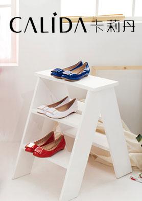卡莉丹女鞋诚邀您的加盟! 招商热线:0577- 89766667