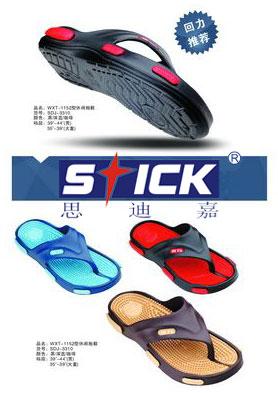 思迪嘉时尚塑料鞋――演绎经典回力无穷! 招商热线:86-663-8736678