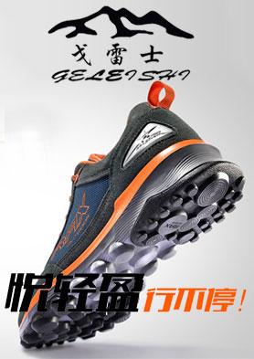 GELEISHI(戈雷士)是一个专业户外运动品牌。 招商热线:0594-0594-6902622