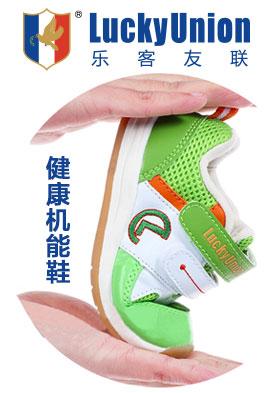 乐客友联机能鞋,全国火热招商中 招商热线:400 051 8031