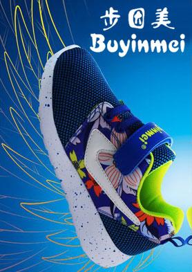 步因美童鞋加盟,开启创富2.0时代 招商热线:576-86471345