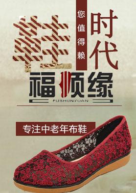 福顺缘布鞋――专注中老年布鞋,您值得信赖! 招商热线:13315132107