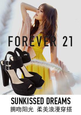 Forever 21女鞋全国招商加盟! 招商热线:400 820 0236