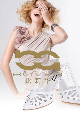 比莉华时尚女鞋,面向全国诚招代理加盟商! 招商热线:86-020-86620966
