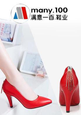 满意一百时尚男女鞋,让您满意一百 招商热线:0851-8155676