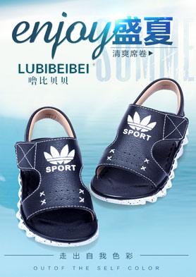 噜比贝贝童鞋招商加盟 招商热线:0577 65127897