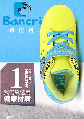 班佳利时尚童鞋,与伙伴分享自己最快乐的时光 招商热线:0595-88553298/88556298