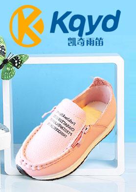 凯奇时尚童鞋,面向全国诚招代理加盟商! 招商热线:028-82211111