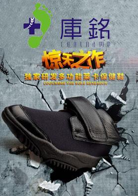 库铭健康鞋全国招商火热进行中 招商热线:86-0773-5820336