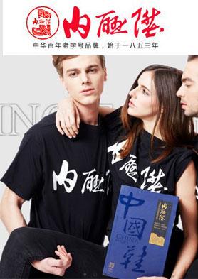 """""""内联升""""老北京布鞋火热招商中! 招商热线:(010)63029959"""