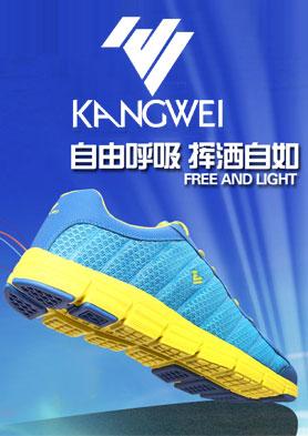 康威(kangwei)休闲运动鞋,欢迎广大经销商前来洽谈合 招商热线:020-38796638