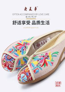 老美华老北京布鞋 面向全国火热招商 招商热线:022-27221209-804