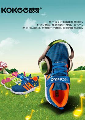 酷奇童鞋全国招商加盟! 招商热线:400 6864 789