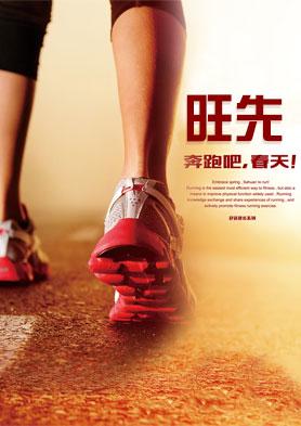 旺先鞋业――做最好的运动鞋 招商热线:13060938666