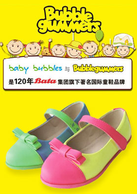 "Bubblegummers让中国每一个儿童都穿上""健康、舒适"" 招商热线:86-010-59246382"