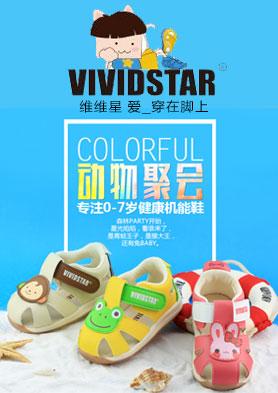 维维星童鞋,0-7岁中国宝宝专享健康机能鞋! 招商热线:4008600520