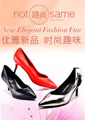 路尚女鞋创造时尚生活! 招商热线:4007026026