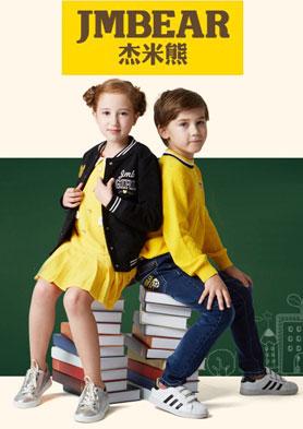 """""""杰米熊""""塑造最优产品,打造最具价值品牌,凸显儿童 招商热线:0595-22357552"""