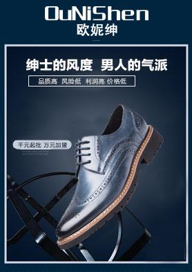 OuNiShen欧妮绅男鞋