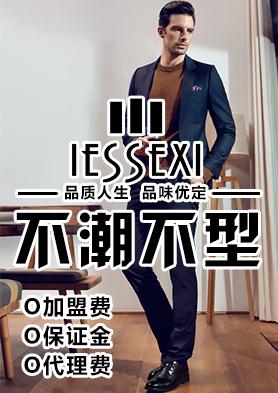 iessexi男女鞋加盟 招商热线:18826288585