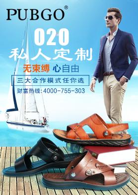 步步高时尚男女鞋,面向全国火热招商中 招商热线:0755-26088518